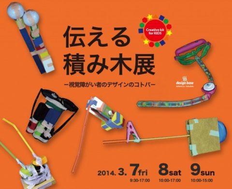 作品がちりばめられた伝える積み木展のポスター