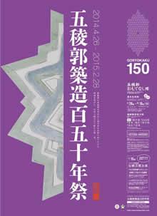 五稜郭築造150年祭ポスター