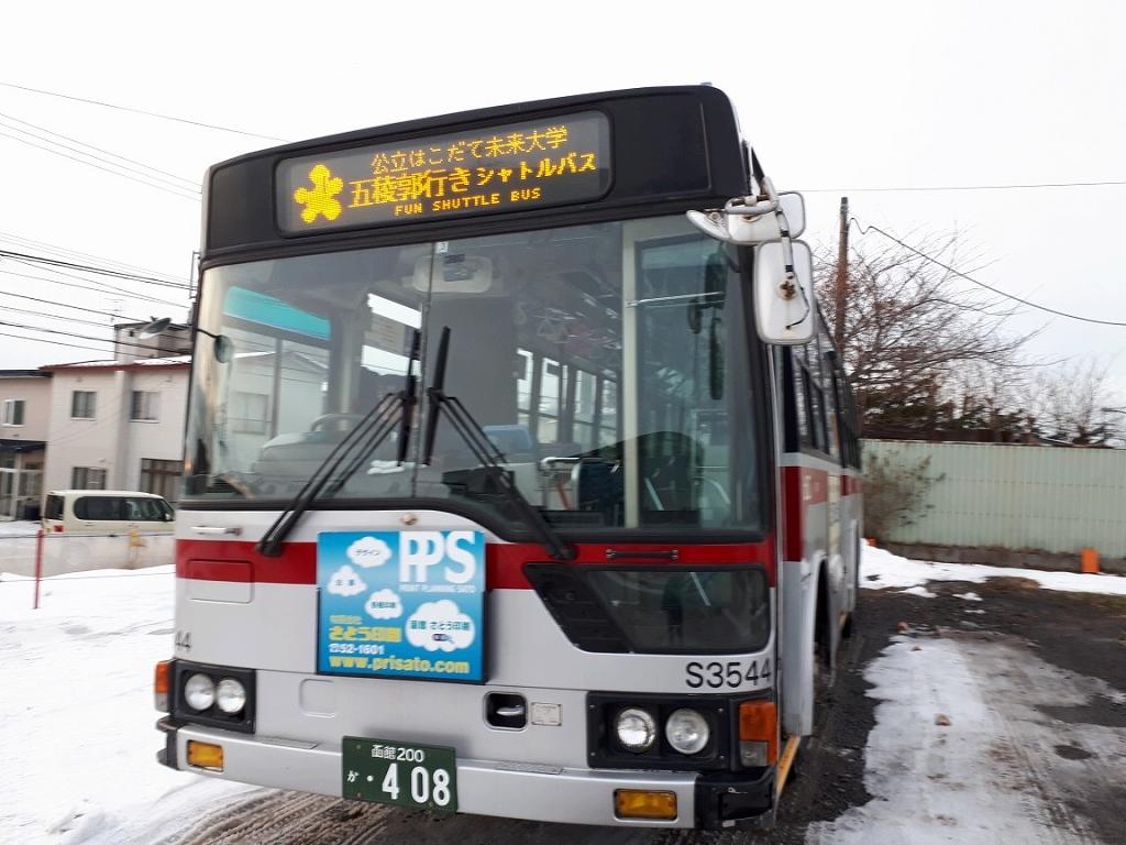 五稜郭行きシャトルバス