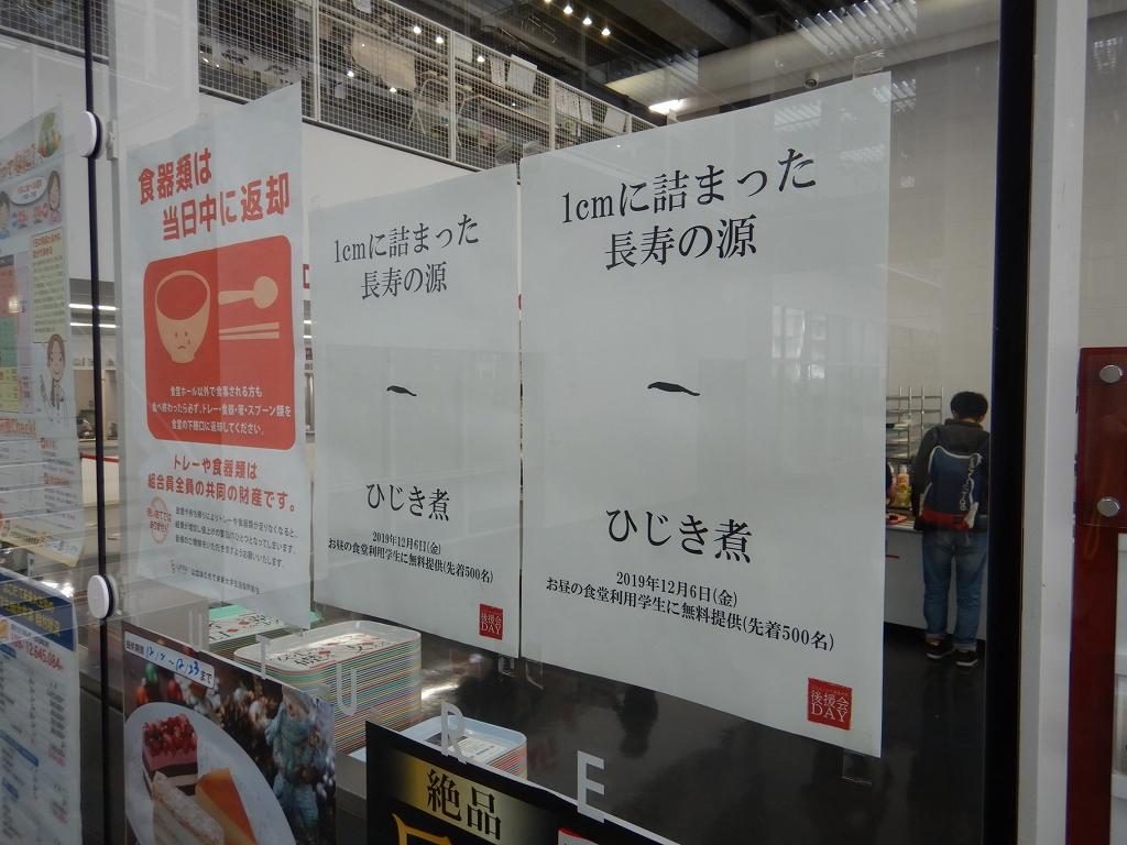 ひじき煮無料提供のポスター