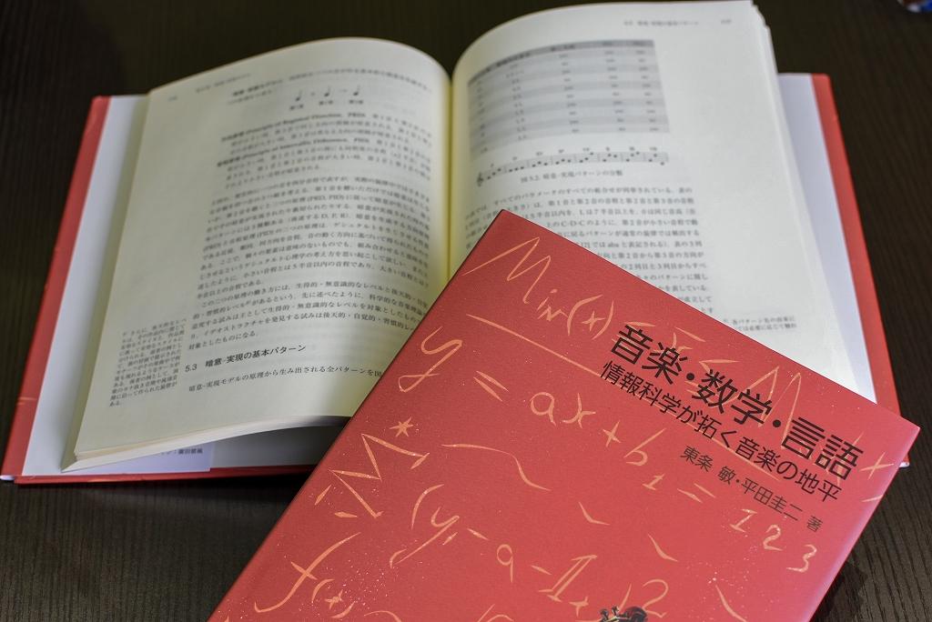 書籍「音楽・数学・言語」表紙