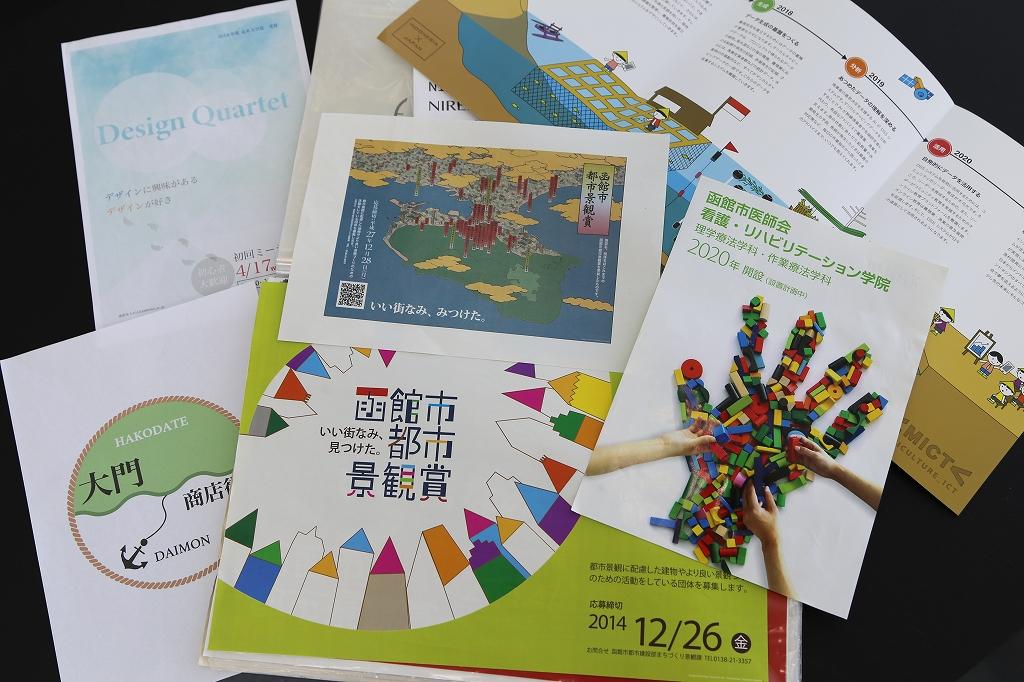 ポスター、パンフレット、ロゴなど制作物