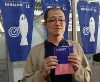 書籍を手にする和田教授