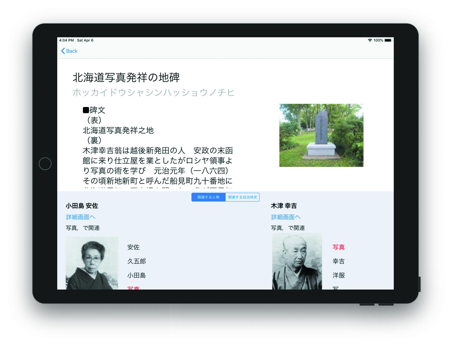 地域デジタルアーカイブを活用した地域学習支援タブレットアプリの画像