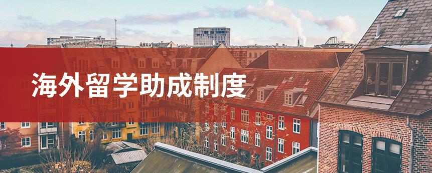 海外留学助成制度のバナー