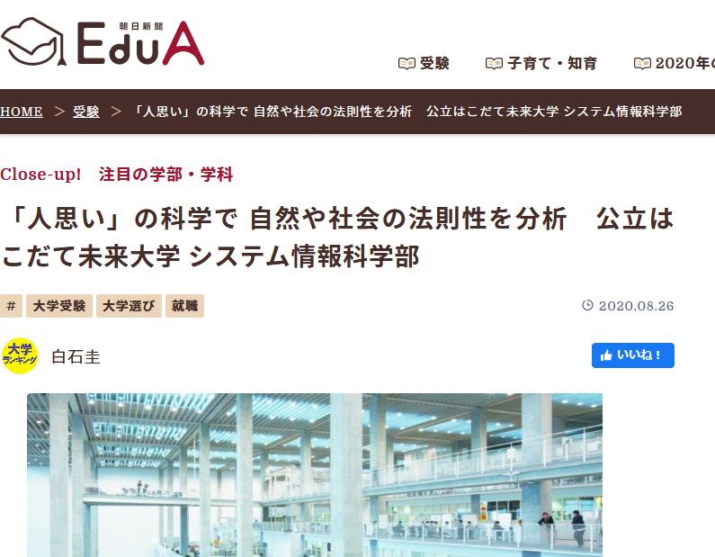 今、本学システム情報科学部が注目されています 朝日新聞EduA ...