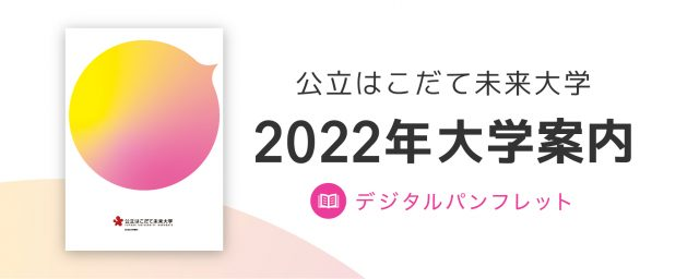2020年大学案内